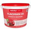 MAV FLAGMAN 35 - краска для влажных помещений - 11л (13,0 кг)