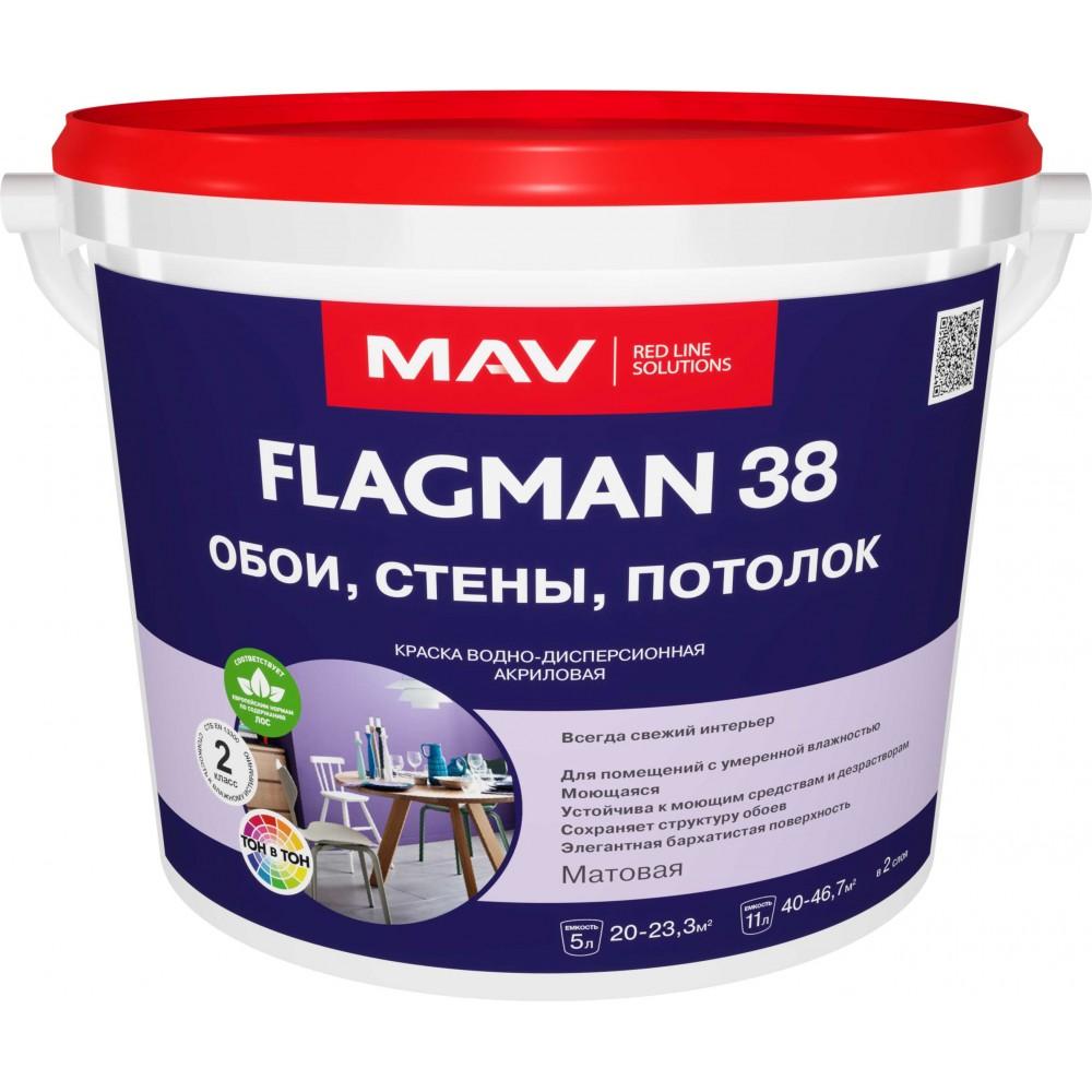 MAV FLAGMAN 38 - матовая интерьерная краска - 5,0л (7,0 кг)