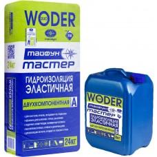 Woder Duo Тайфун Мастер эластичная гидроизоляционная смесь - 24+8 кг