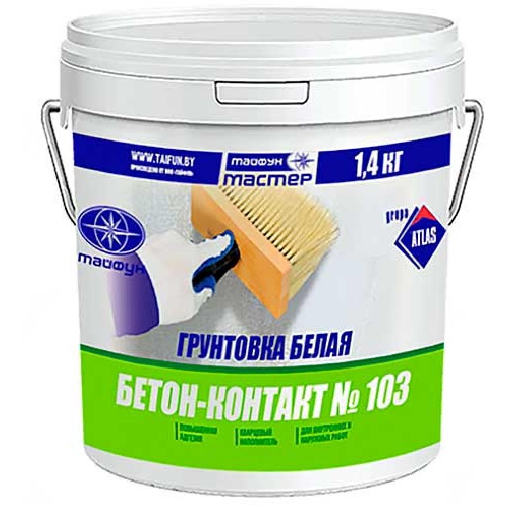 купить бетон контакт грунтовку