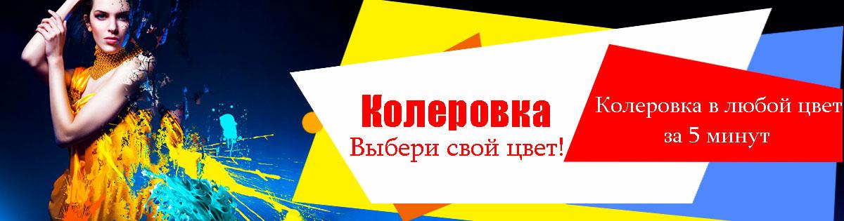 Профессиональная колеровка красок в Минске